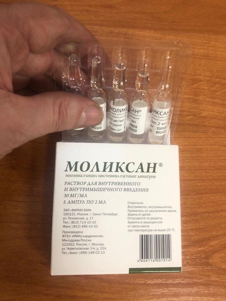 Моликсан для инъекций