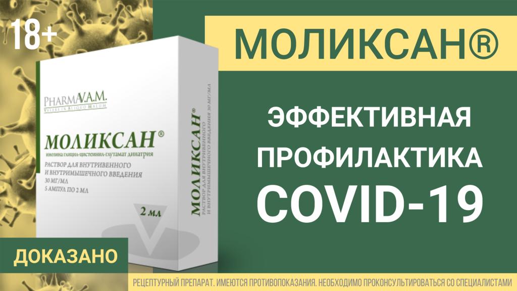 Моликсан для профилактики COVID-19